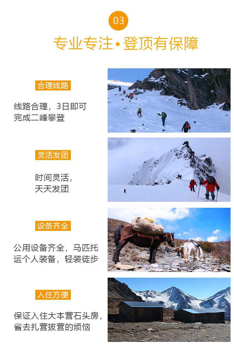 四姑娘山2峰1---副本---副本_04.jpg