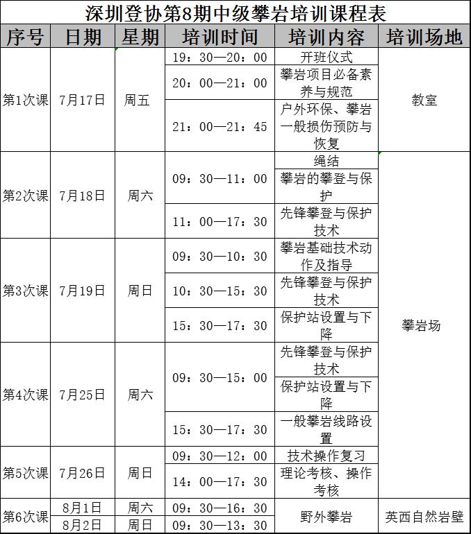 课程表.png